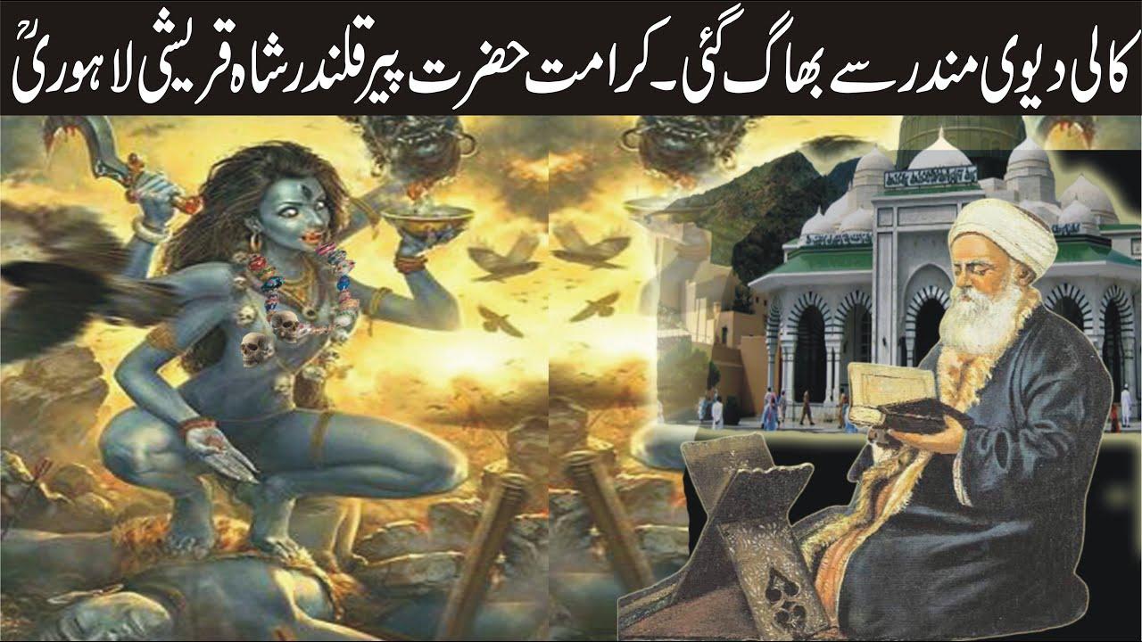 Download Kali Mata Ran From Temple/हज़रत पीर कालांदर शाह कुरैशी और काली देवी/Hazrat pir Qalandar Shah Lahore MP3 Gratis