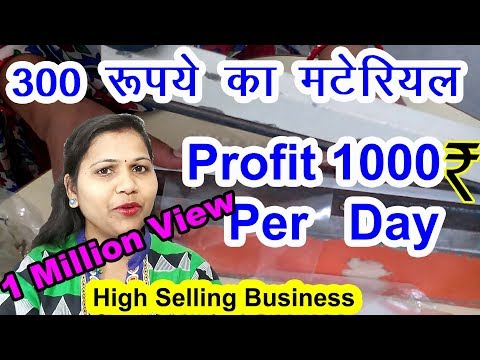 small business ideas, low investment high profit business, Best Business idea in Village area