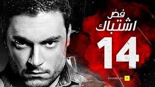 مسلسل فض اشتباك - الحلقة 14 الرابعة عشر - بطولة أحمد صفوت | Fad Eshtbak Series - Ep 14