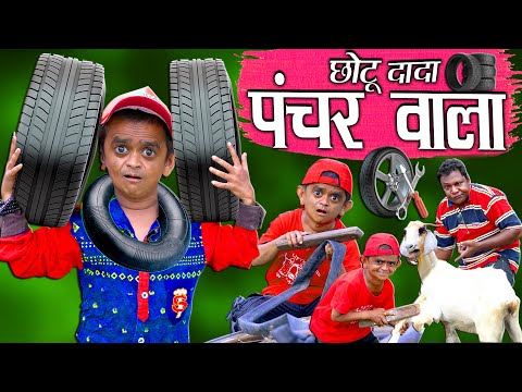Xxx Mp4 CHOTU DADA PUNCHER WALA छोटू दादा पंचर वाला Khandesh Hindi Comedy Chotu Dada Comedy Video 3gp Sex