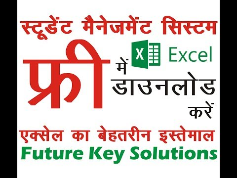 Student Management System Free in Excel, Future Key Solutions