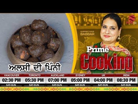 Prime Cooking #6 - Alsi Di Pinni (Prime Asia TV)
