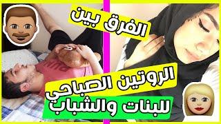 الفرق بين الروتين الصباحي للبنات والشباب   روتيني الصباحي 2016