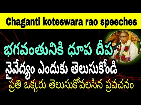 భగవంతునికి ధూప దీప నైవేద్యం chaganti koteswara rao speeches a bhakthi telugu pravachanalu videos