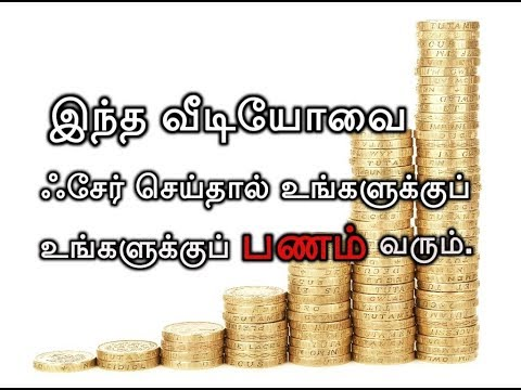 Share this video and you will receive money | Tamil