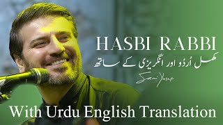 Sami Yusuf  Hasbi Rabbi (With Urdu English Translation)
