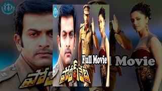 Police Veta Telugu Full Movie Prithviraj Catherine Tresa Mamtha Mohandas B Unnikrishnan