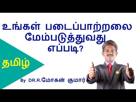 (Tamil)How to Improve Your Creativity | Motivational Video