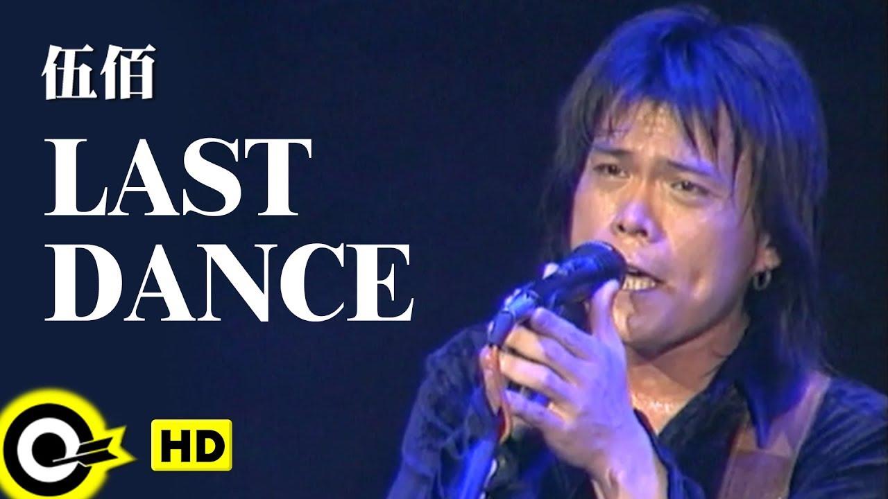 伍佰 Wu Bai&China Blue【Last dance】Official Music Video(HD)