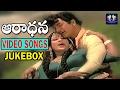 Aaradhana Movie Video Songs   Jukebox   NTR,Vanisree  TFC Classics