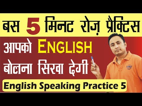 5 मिनट की Daily English Speaking Practice आपको बोलना सीखा देगी। How to learn English