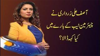 What did Asif Ali Zardari said about Chairman NAB ?