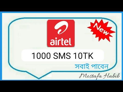 Airtel 1000 SMS 10 TK Offer 2018