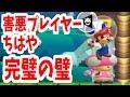 Super Mario Maker2 完璧な鍵強奪で1抜けたww マリオメーカー2