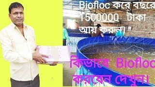 Biofloc In Kolkata || Biofloc Fish Farming & Harvesting In