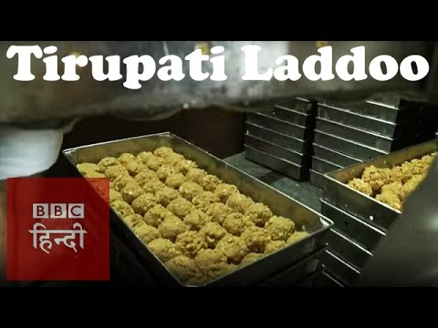 Tirupati Laddu's recipe is 300 years old ( BBC Hindi)