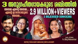 Amme Ente Amme Ente Ishoyude Amme 3 Blessed Singers Feat. Fr  Binoj, Kester, Sreya Jayadeep, Teena