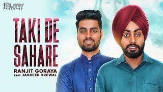 Taki De Sahare  Latest HD Punjabi Songs 2018 Ranjit Goraya   Jagdeep Grewal   Flow Records New video