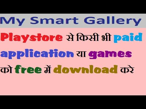 how to free download paid applications and games from play store | 2017 | (hindi)