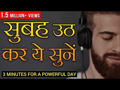 3 Minutes to Start your Day Right | Morning Motivation | Motivational video for Success in Hindi