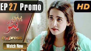 Pakistani Drama | Piyari Bittu - Episode 27 Promo | Express Entertainment Dramas | Sania Saeed