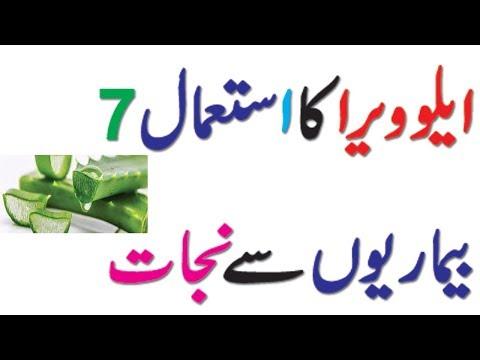 HEALTH TIPS IN URDU/AMAIZING 7 BENEFITS OF ALOE VERA GEL FOR HEALTH IN URDU/HINDI