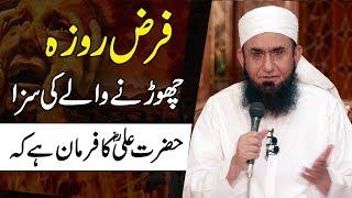 Farz Roza Chornay Ki Saza | Ramzan - Maulana Tariq Jameel Ramadan Bayan