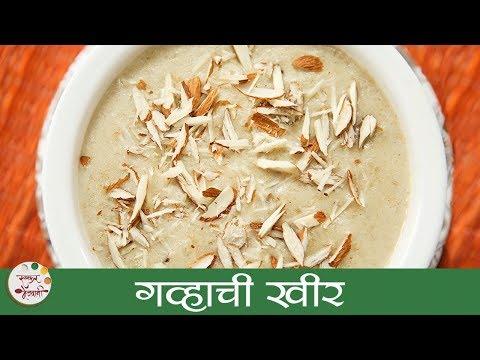 Gavhachi Kheer Recipe In Marathi | गव्हाची खीर | Wheat Pudding | Baisakhi Special | Archana Arte