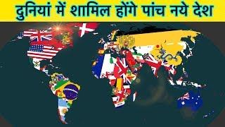 5 NEW COUNTRIES THAT COULD EXIST IN FUTURE || 5 नये देश जल्द बनेगे || 5 NEW FUTURE COUNTRIES