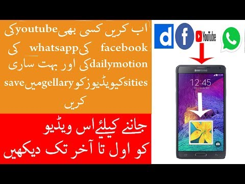 How to save facebook whatsapp youtube dailymotion or other sities videos in gellary