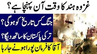 Ghazwa-e-Hind Ki Tayari Kar Lo Elan Kis Din Ho Ga ?