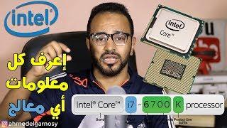 كيف تقرأ كود معالجات انتل Core i7 و Core i5 و Core i3 وتعرف الجيل وتفرِّق بينهم بإحتراف