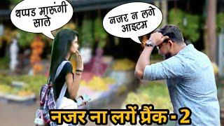 """Nazar Na Lage!"" Prank on Cute Girls | Pranks In India | Part 2"