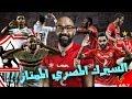 وضع المنافسة على لقب الدوري المصري الممتاز، أكبر مشاكل الأهلي و الزمالك.. و هل يكتمل الدوري؟!