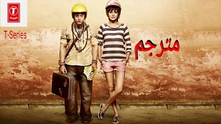 #x202b;فيلم هندي | Pk | مترجم كامل فيلم الرومانسية و الدراما و الكوميديا Pk Full Movie#x202c;lrm;