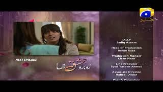 Ru Baru Ishq Tha - Episode 11 Teaser | HAR PAL GEO