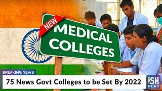 75 News Govt Colleges to be Set By 2022