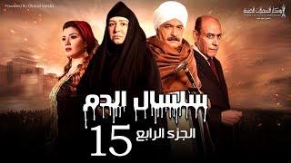 Selsal El Dam Part 4 Eps | 15 | مسلسل سلسال الدم الجزء الرابع الحلقة