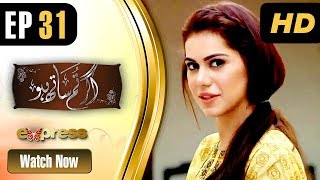Drama | Agar Tum Saath Ho - Episode 31 | Express Entertainment Dramas | Humayun Ashraf, Ghana Aly