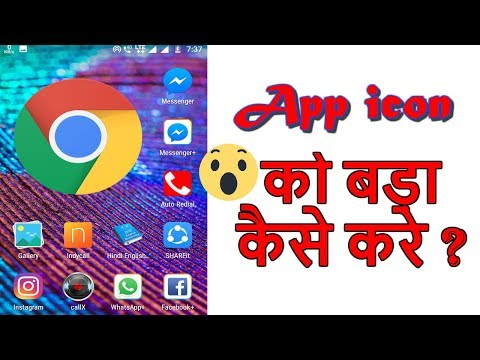 How to make the icons bigger on android phone | Big app icon | Android tips