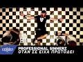 Professional Sinnerz - Όταν Σε Είχα Πρωτοδεί - Official Video Clip Mp3