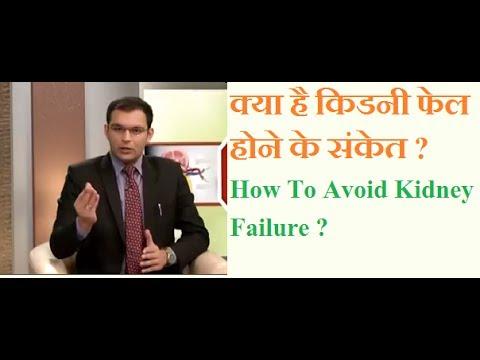 How To Avoid Kidney Failure in Hindi ? Kidney Failure Symptoms in Hindi   किडनी फेल होने के संकेत