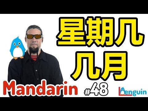 Learn Mandarin Chinese - When/Where were you born? + (Lesson 48)