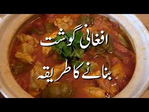 Afghani Gosht Recipe In Urdu How to Cook Afghani Meat | Afghani Recipes