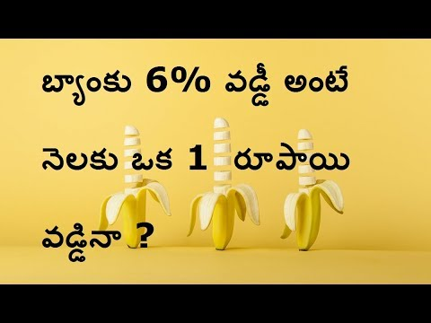 Bank Intrest Rate in Monthly (Telugu) By Vaasu Challa - HappyCOIN