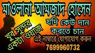 Maulana Amjad Hussain Sahib  top Islamic channel 720x480 1 42Mbps 2018 05 28 16 51 02