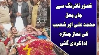 Funeral prayers of protesters killed in police firing offered in Kasur | 24 News HD