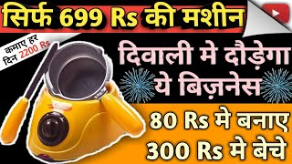 80 Rs में बनाए 300 Rs में बेचे   New business   small business ideas   Low Investment high profit