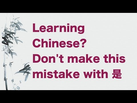 Learning Chinese? Don't make this mistake with 是