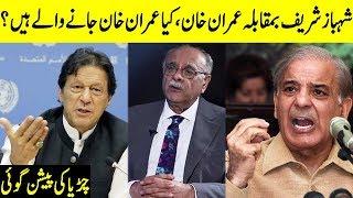 Imran Khan vs Shahbaz Sharif | Who is Pro Establishment | Sethi Sey Sawal